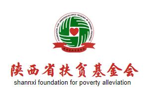 陕西省扶贫基金会